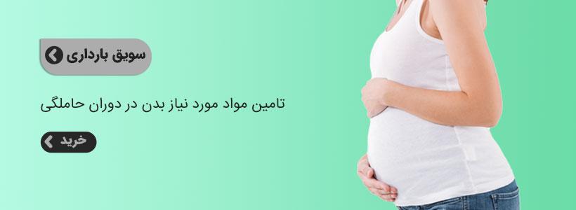 سویق بارداری