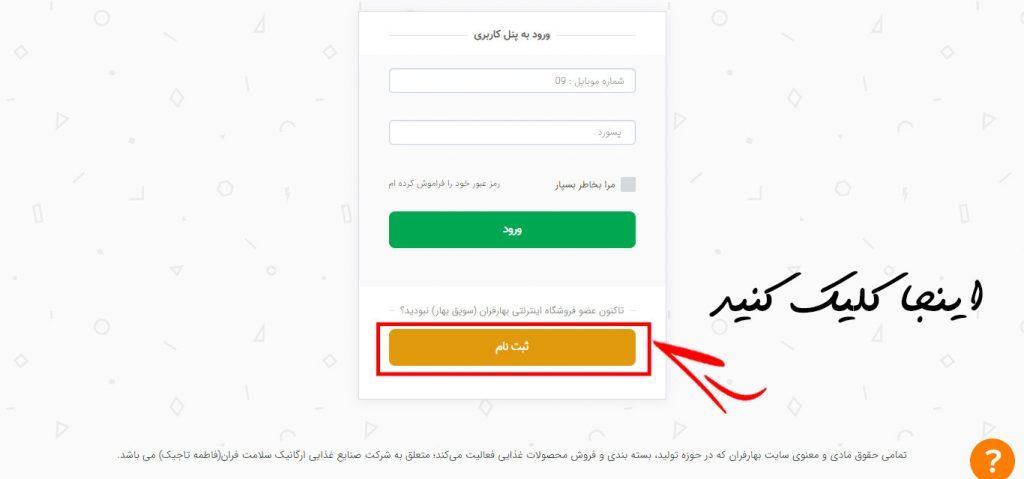 صفحه ورود به سایت بهارفران